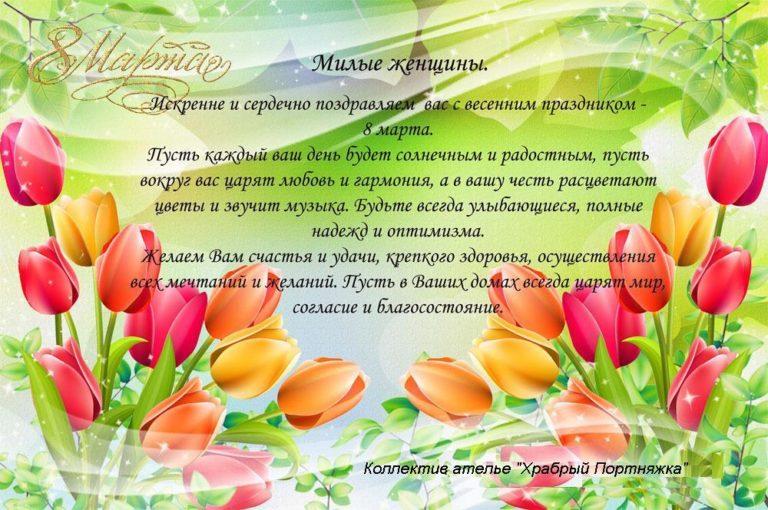 Поздравления с марта для женщин