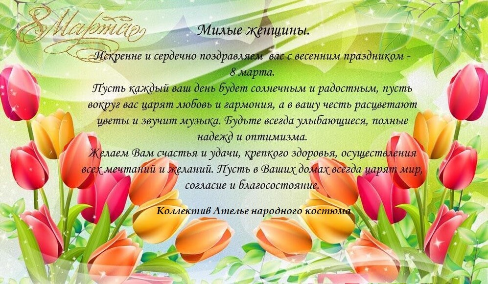 С днем весны, любви и красоты, дорогие наши заказчицы !!!