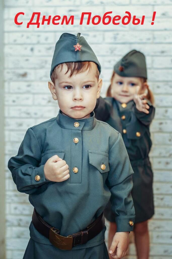С Праздником Великой Победы !